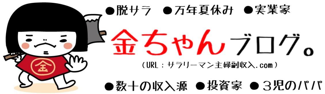 サラリーマン主婦副収入.com